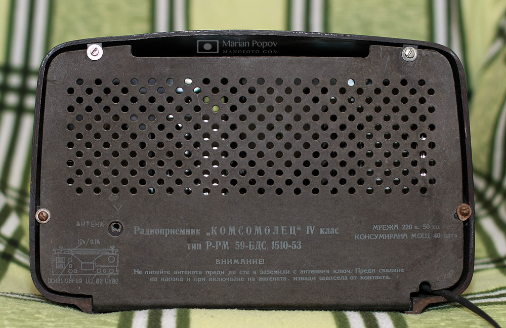 Радио Комсомолец гръб